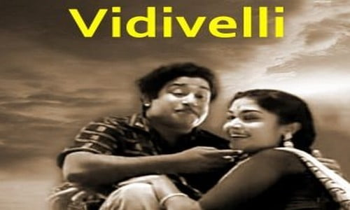 Vidivelli-1960-Tamil-Movie