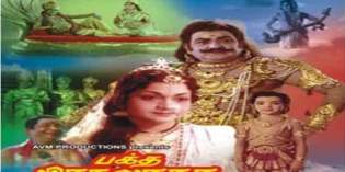 Bhakta-Prahlada-1967-Tamil-Movie