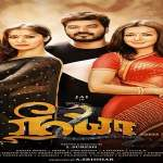 Neeya-2-2019-Tamil-Movie