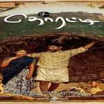 Thorati-2019-Tamil-Movie