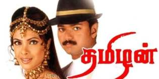Thamizhan-2002-Tamil-Movie