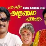 Naan-Adimai-Illai-1986-Tamil-Movie