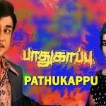 Paadhukaappu-1970-Tamil-Movie