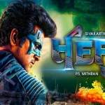 Hero-2019-Tamil-Movie