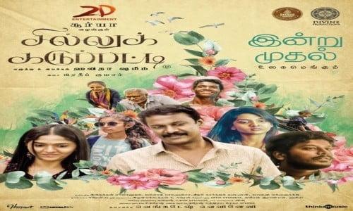 Sillu-Karupatti-2019-Tamil-Movie