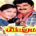 Simmarasi-1998-Tamil-Movie