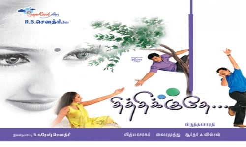 Thithikudhe-2003-Tamil-Movie