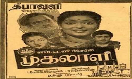 Mudhalali-1957-Tamil-Movie