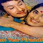 Naan-Yen-Pirandhen-1972-Tamil-Movie