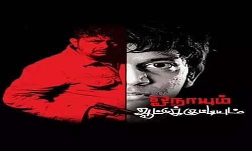 Onaayum-Aattukkuttiyum-2013-Tamil-Movie