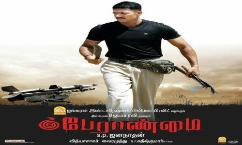 Peranmai-2009-Tamil-Movie