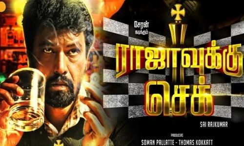 Rajavukku-Check-2020-Tamil-Movie