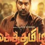 Sangathamizhan-2019-Tamil-Movie