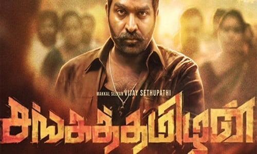 Sangathamizhan-2019-Tamil-Movie