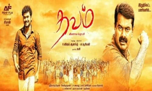 Thavam-2019-Tamil-Movie