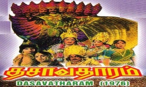 Dasavatharam-1976-Tamil-Movie