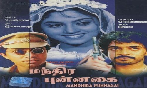 Mandhira-Punnagai-1986-Tamil-Movie