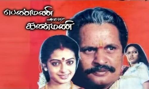 Penmani-Aval-Kanmani-1988-Tamil-Movie