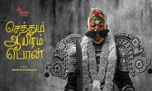 Sethum-Aayiram-Pon-2020-Tamil-Movie