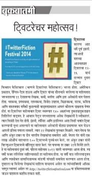ट्विटरचा फिक्शन फेस्टीवल २०१४