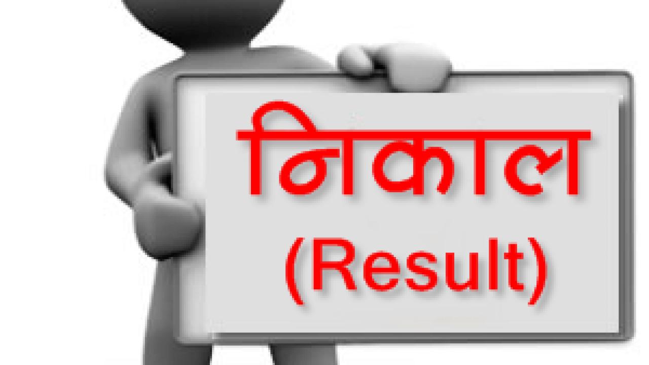 Exam Results of All Sarkari / Govt Recruitment, Banks,SSC,UPSC,MPSC