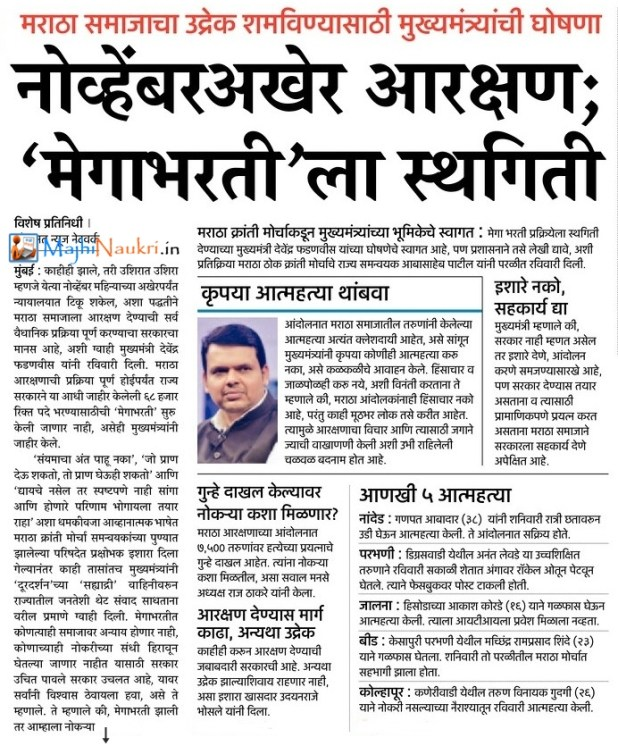 Maharashtra Government Mega Bharti 2018_Stay