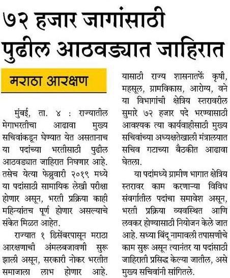 Maharashtra mega bharti