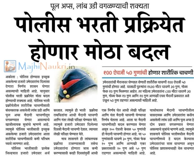 Police Bharti 2019 News