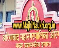 Aurangabad Municipal Corporation Recruitment 2020