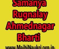 Samanya Rugnalay Ahmednagar Recruitment 2020