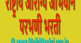 NHM Parbhani Recruitment 2020
