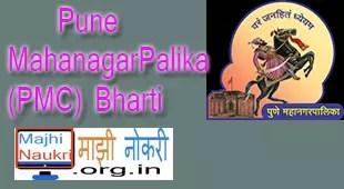 Pune Mahanagarpalika Recruitment 2021