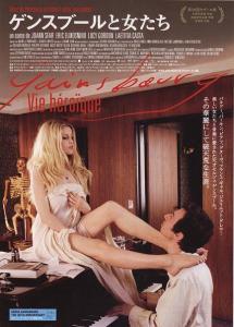 原題はGainsbourg, vie héroïque 2010年の作品。もちろんフランス映画