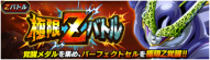 News_banner_event_zbattle_006_small