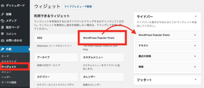 WordPress Popular Postsをサイドバーに追加する方法