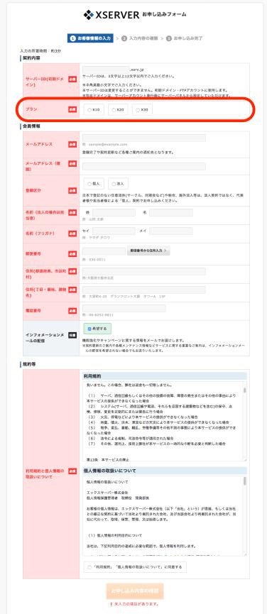 エックスサーバー申し込みページ