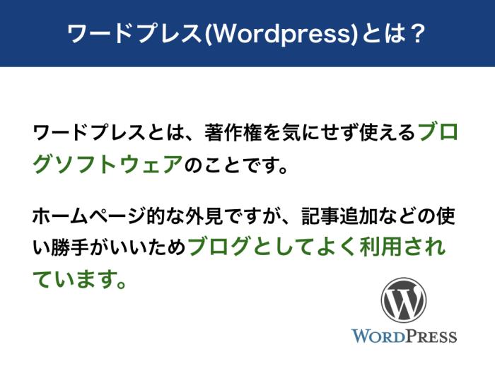 WordPress(WordPress)とは?WordPressとは、著作権を気にせず使えるブログソフトウェアのことです。 ホームページ的な外見ですが、記事追加などの使い勝手がいいためブログとしてよく利用されています。