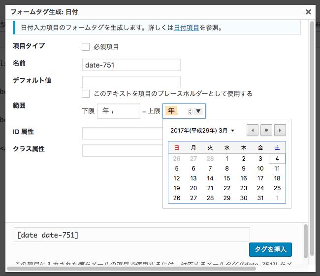日付の設定方法