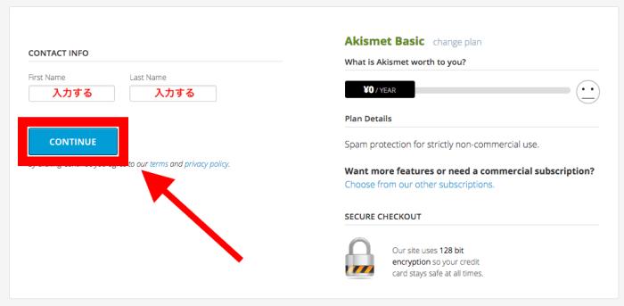 APIキーの取得の前段階