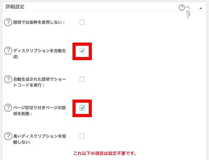 all in one seo packの使い方をわかりやすく解説します 0から始める