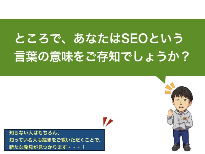ところで、あなたはSEOという言葉の意味をご存知でしょうか?