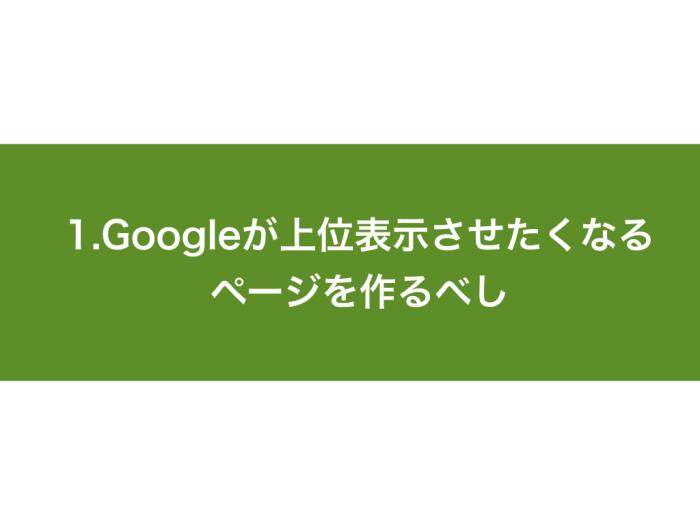 1.Googleが上位表示させたくなるページを作るべし