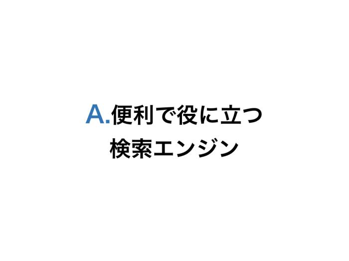 A.便利で役に立つ検索エンジン