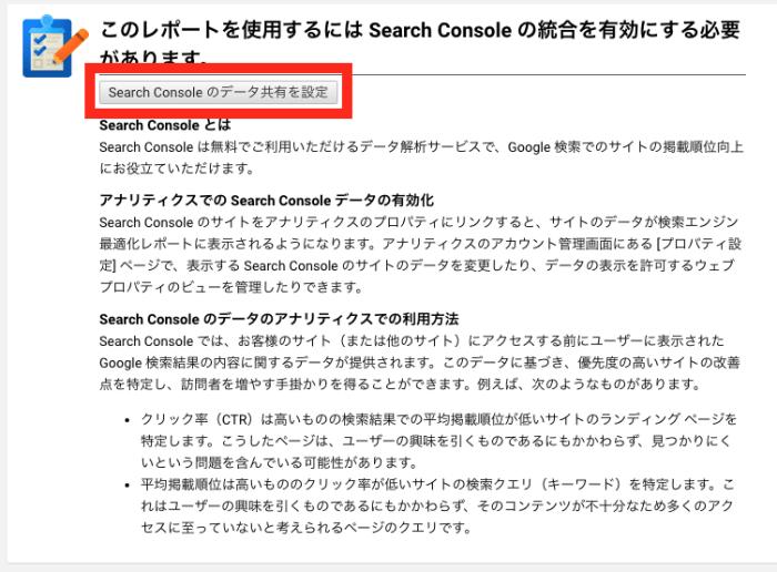 Search Consoleのデータ共有設定