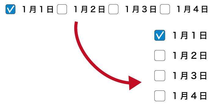 チェックボックスは横ではなく、縦に並べる