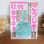 雑誌「壮快」に玉ねぎ塩麹に関するインタビュー記事が掲載!