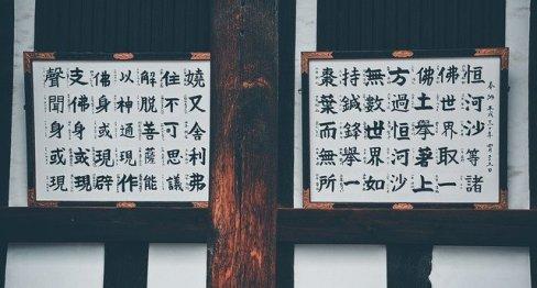 le mandarin du dessin à l'écriture