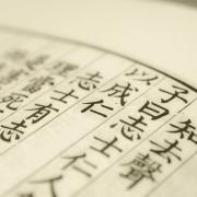 Présentation d'un texte à l'oral de chinois