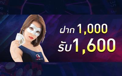 สมาชิกใหม่ ฝาก 1000 รับไปเลยรวม 1600 บาท