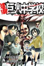 attackontitanjuniorhigh
